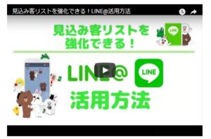 LINE@の活用方法