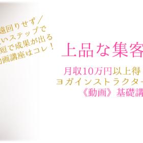 上品な集客で月収10万円以上得られるようになる動画講座