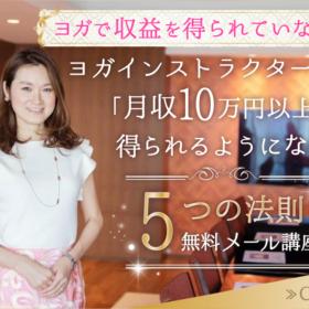 ヨガインストラクターとして月収10万円を安定的に得られるようになる